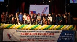 Выдвижение кандидатов в Санкт-Петербурге_6